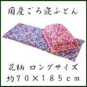 花柄ごろ寝ふとん 日本製 ロングサイズ約185cm