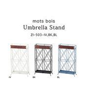 【人気】お気に入りのアイテムで雨を楽しむ'スタイリッシュな傘立て【モボワ・スリムアンブレラスタンド】