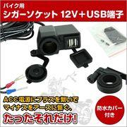 バイク用 シガーソケット 12V + USB端子 バイク用品