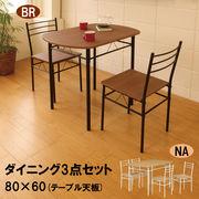 【直送可】ダイニング3点セット(テーブル幅80cm) DSP-86(BR)(NA)