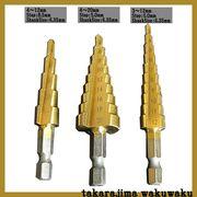 チタン タケノコ ステップドリル 六角軸 3本セットケース付 DIY・工具