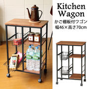 【直送可】キッチンワゴン かご・棚板付き 高さ70cm ウォールナット突板 弘益 KW-T4630(BR)