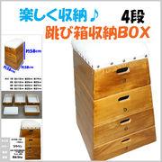 【子供部屋】【収納】【インテリア】【プレゼント】跳び箱収納BOX 4段 ブラウン