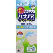 ハナノアb シャワータイプ シャワーボトル+専用洗浄液 300mL