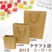 ☆プレゼントやラッピングに多方面で活躍するクラフト袋☆無地の茶袋が紐有りと紐なしの2種類で登場!