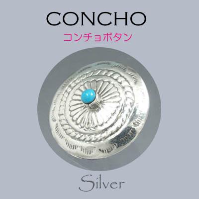 コンチョ / 80-13-367  ◆ Silver925 シルバー コンチョ 丸カン/ネジ ターコイズ