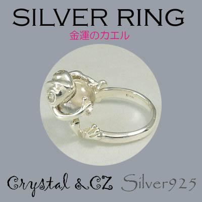 リング-10 / 1-1979 ◆ Silver925 シルバー リング  カエル 水晶 & CZ