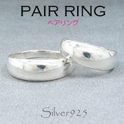 リング-2 / 1041-389 ◆ Silver925 シルバー ペア リング 月型甲丸