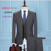 新品 メンズファッション 披露宴 通勤 フォーマル スリーピーススーツ グレー 4点セットスーツ 結婚式