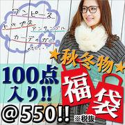 ★送料無料★≪即納≫【福袋】秋物♪100点!セット