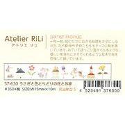 パピアプラッツ【Papier Platz】デザイナーズ マスキングテープ Atelier Rili(アトリエ リリ)(完売)
