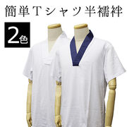 Tシャツ半襦袢 メンズ(S/M/L/LLサイズ/ネイビー/ホワイト)男性 紳士 襦袢 肌着