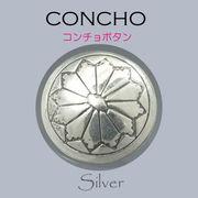 コンチョ / 80-10-369  ◆ Silver925 シルバー コンチョ 丸カン