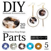 【現品限り】45【DIY】全5色!!1個セット★ハンドメイド用天然石フープデザインパーツ[diy0020]