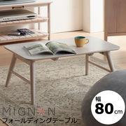 【直送可】ミニヨンフォールディングテーブル ホワイトウォッシュ 折りたたみ ローテーブル MIGNON-FT84