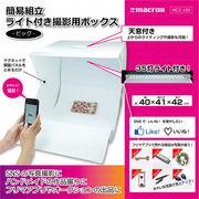 マクロス 簡易組立 ライト付撮影用BOX Big MCZ-109