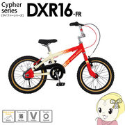 【メーカー直送】 DXR16-FR ドッペルギャンガー ジュニア仕様BMX サイファーシリーズ DXR16