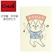 「にゃん屋」★どや猫ポチ袋(5枚入り) ありがとう
