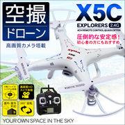 カメラ付ドローン X5C4985