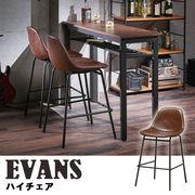 【直送可】エヴァンスハイチェア(シェル型) インダストリアルデザイン EVS-CP2