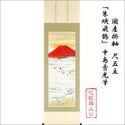 国産掛軸 尺五立 「朱映飛鶴」 中島秀光筆 化粧箱入り3644