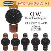 【交換ベルト付き】ダニエルウェリントン DANIEL WELLINGTON 腕時計 Classic Black 40mm シルバー