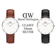 【まとめ割10%OFF】ダニエルウェリントン DANIEL WELLINGTON 腕時計 CLASSY  34mm シルバー 本革ベルト