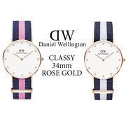 ダニエルウェリントン DANIEL WELLINGTON 腕時計 CLASSY  34mm ローズゴールド NATOベルト
