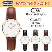 【交換ベルト付き】ダニエルウェリントン DANIEL WELLINGTON 腕時計 CLASSY  26mm ローズゴールド