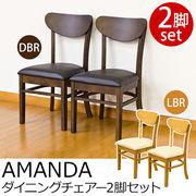 【時間指定不可】AMANDA ダイニングチェア 2脚セット DBR/LBR