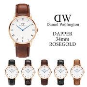 ダニエルウェリントン DANIEL WELLINGTON 腕時計 DAPPER  34mm ローズゴールド 本革ベルト