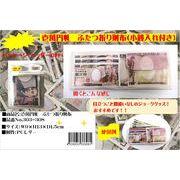 「ジョークグッズ」壱萬円札 ふたつ折り財布