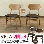 VELA ダイニングチェア 2脚セット NA/WAL
