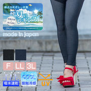 春夏 レギンス 日本製 10分丈 デニム調 キュープ・ラテ 接触冷感 防透性 吸汗速乾 UVカット