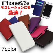★激安★iPhone6/6s用ケースがこの価格!スマホケース デコケース iPhoneケース デコレーション