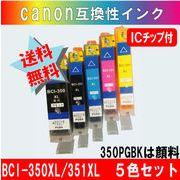 BCI-350・BCI-351 キャノン互換インクカートリッジ 5色 ICチップ付き 【350XL PGBKは純正品同様顔料】