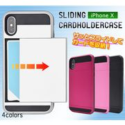 iPhone XS/X用スライド式カードホルダー付きケース