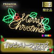 (限定品)【HG】プレミアムLEDモチーフ ハッピーメリークリスマス 受注生産