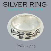 ビッグサイズ / 1085-300 ◆ Silver925 シルバー リング トライバル