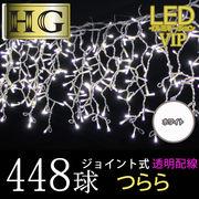 【HG定番シリーズ】448球 つらら 透明配線