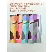 【日本製】【スカーフ】シルクサテンストライプオールドペイント柄日本製ロングスカーフ