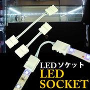 LEDテープライト用ソケット【2サイズ】店舗やショーケースの角を綺麗に貼れる♪LED接続線ソケット登場!