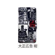和柄iPhone ケース