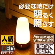 電池式 人感センサー搭載 自動点灯消灯 卓上LEDセンサーライト ライト:丸型 CH607