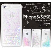 アウトレット品 <スマホ・5/5s/SE用>スマホリムーバー付き!iPhone5/5s/SE用トキメキハートケース