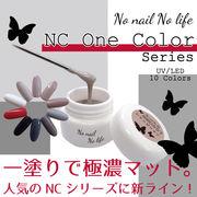 ネイル【新発売】一塗りで極濃マット!NCワンカラー ソークオフカラージェル 人気NC新ライン