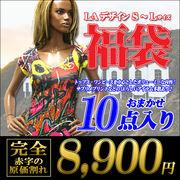 【数量限定】☆新春詰め込み♪LA福袋☆豪華10点入り(S-Lサイズ)