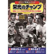 ボクシング映画コレクション 栄光のチャンプ ACC-161