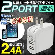 同時充電にコンパクトなのにハイパワー!2ポートUSB・ACアダプター 2.4A USB2ポート/ACアダプタ