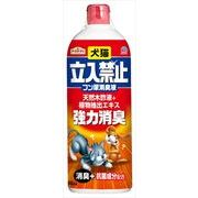 犬猫立入禁止フン尿消臭液 【 アース製薬 】 【 園芸用品・忌避剤 】